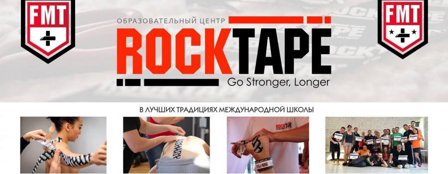 Семинар по кинезиотейпированию RockTape