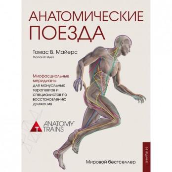 "Книга Майєрс Т. В. ""Анатомічні поїзда: міофасціальні меридіани"""