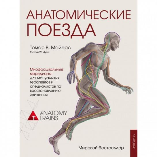 """Книга Майерс Т. В. """"Анатомические поезда: миофасциальные меридианы"""""""