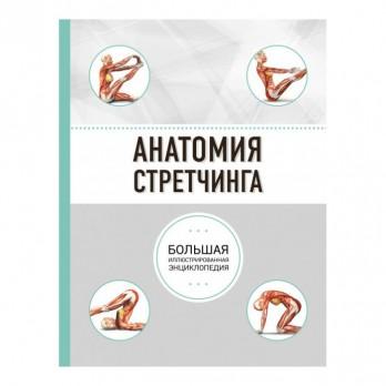 """Книга """"Анатомія Стретчингу. Велика ілюстрована енциклопедія"""""""