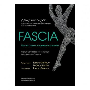 """Книга Дэвид Лесондак """"Fascia. Что это такое и почему это важно"""""""