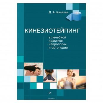"""Книга Кисельов Д. А. """"Кінезіотейпінг в лікувальній практиці неврології та ортопедії"""""""