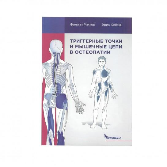 """Книга Філіп Ріхтер """"Тригерні точки і м'язові ланцюги в остеопатії"""""""